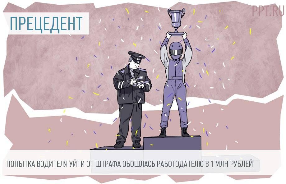 Штраф в 1 миллион рублей для работодателя за взятку работника. ВС РФ создал прецедент