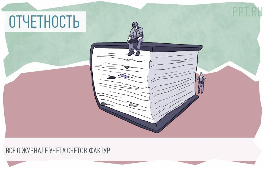 Журнал регистрации счетов-фактур: общая информация
