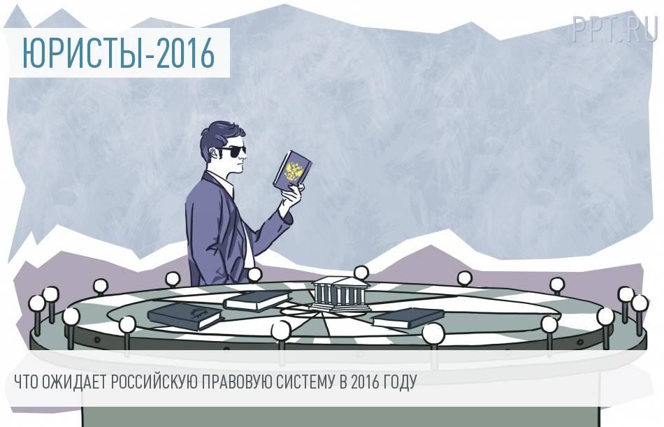 Новое в 2016 году: юриспруденция