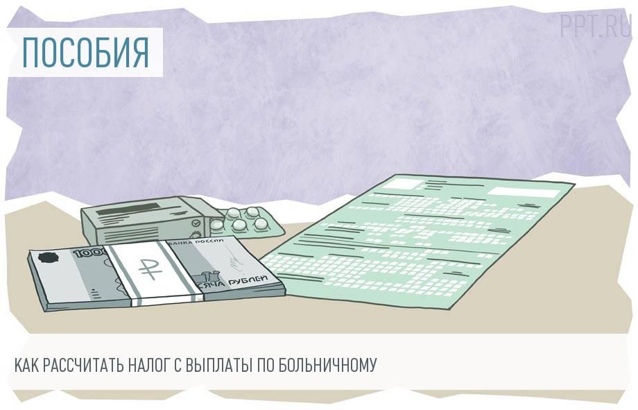 Высчитывается ли ндфл с больничного купить справку 2 ндфл Хомутовский тупик