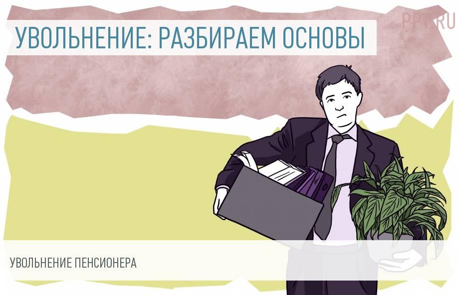 Расторжение трудового договора по инициативе работника пенсионера пакет документов для получения кредита Старомарьинское шоссе