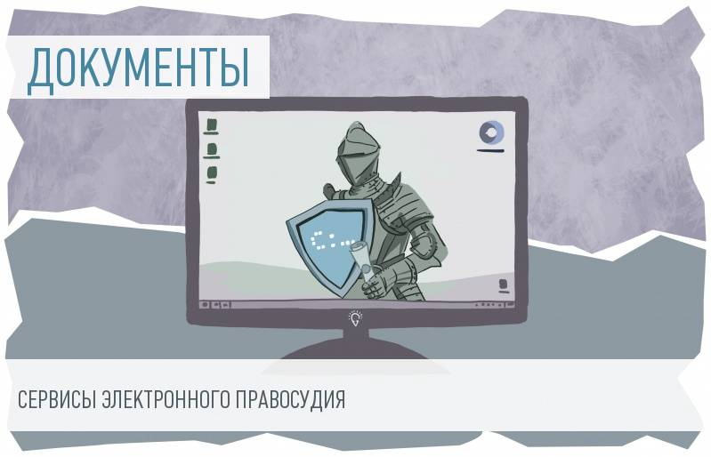 Электронное настоящее арбитражных судов в России