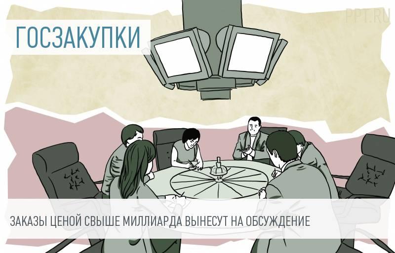 Госзакупки стоимостью более 1 миллиарда рублей вынесут на общественное обсуждение
