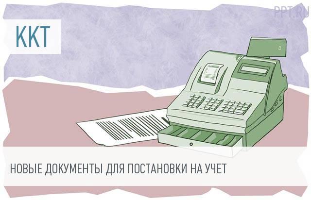 Налоговая служба утвердила электронные форматы документов для регистрации онлайн-касс