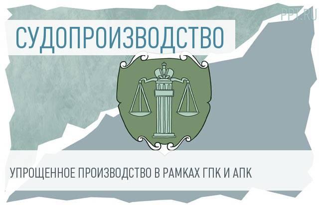 Пленум Верховного суда разъяснил вопросы упрощенного производства
