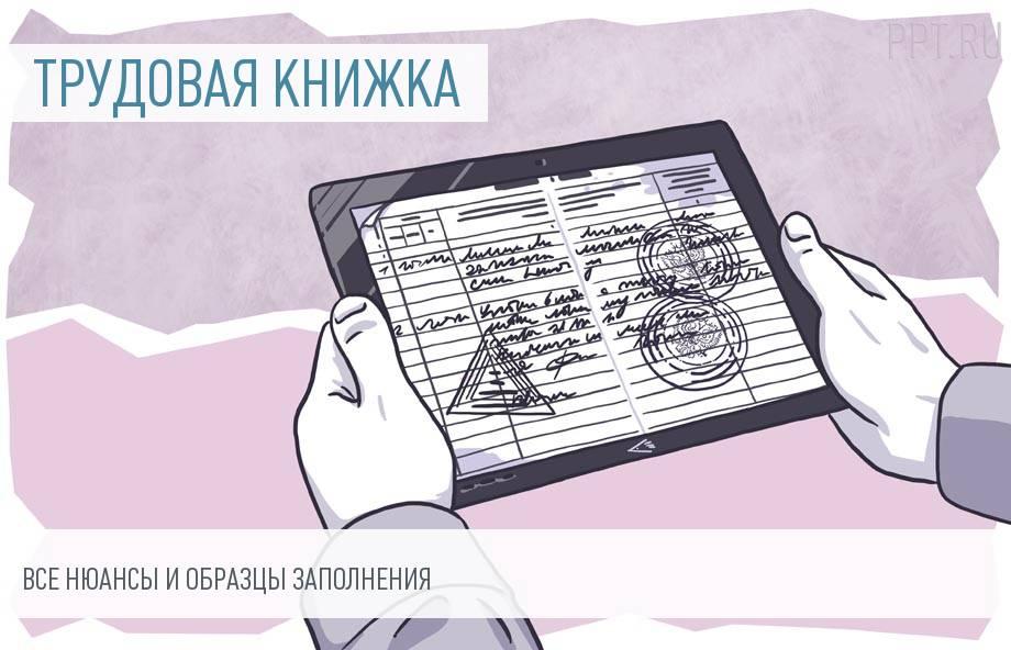 Правила заполнения трудовой книжки образец