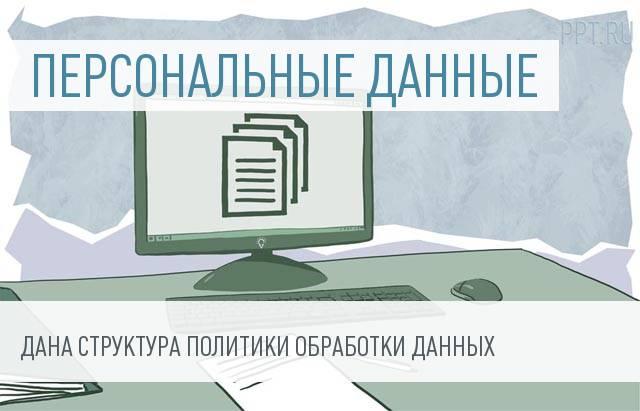 Роскомнадзор рассказал, что включить в политику обработки персональных данных