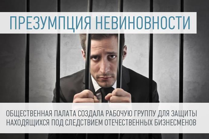 конца Презумпция невиновности в гражданском праве встречался