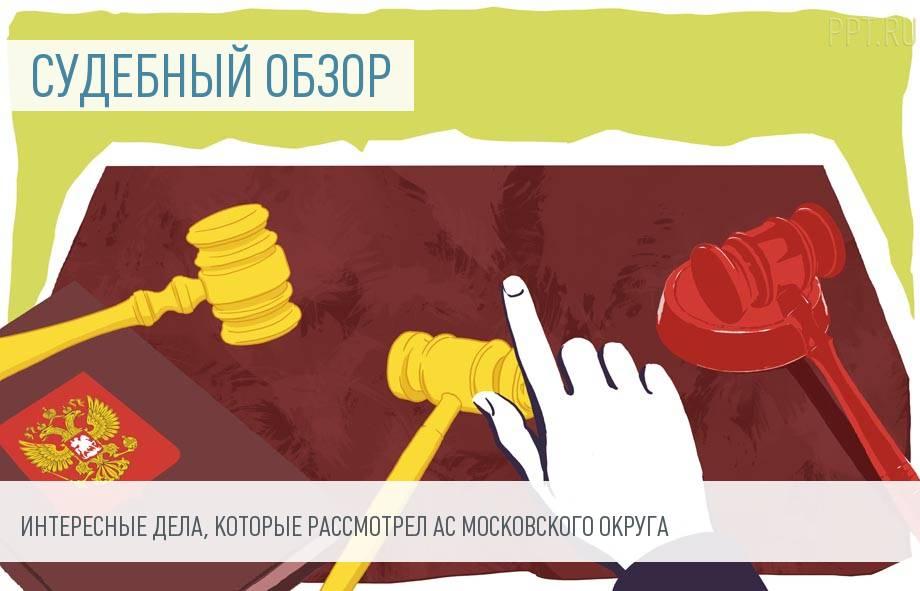 Обзор практики АС Московского округа
