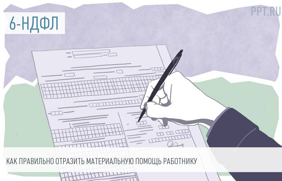 Материальная помощь в 6-НДФЛ: пример заполнения