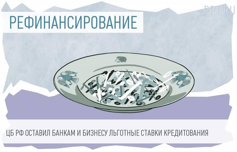 Банк России сохранил ставки рефинансирования по кредитам для бизнеса