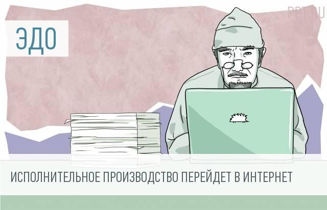 Судебные приставы будут принимать документы в режиме онлайн