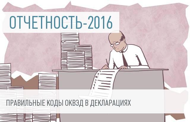 Какой код по ОКВЭД указывать в отчетности за 2016 год. Разъяснения ФНС