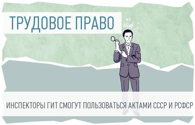 Роструд будет проверять соответствие ЕТКС по советским нормативным актам