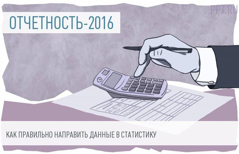 Статистическая отчетность-2016