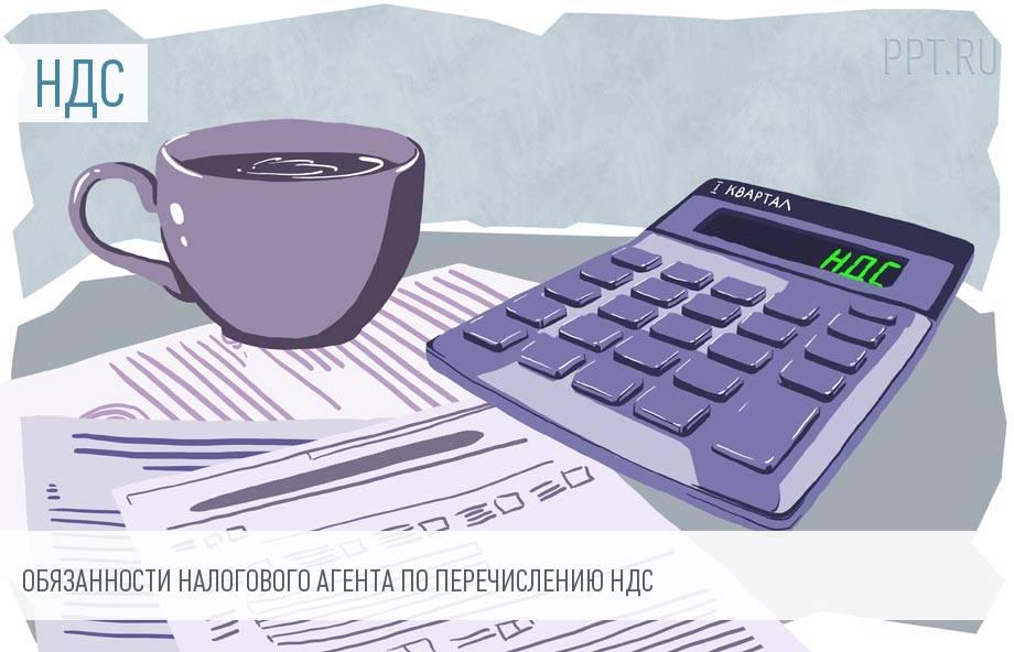 Как рассчитать ндс налогового агента пример