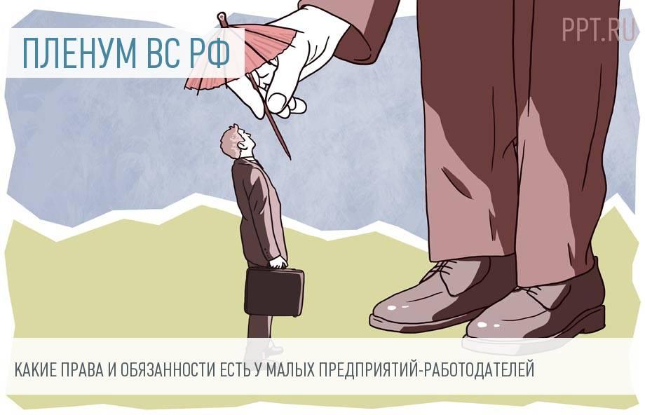 Пленум ВС РФ разъяснил регулирование трудовых отношений в малом бизнесе