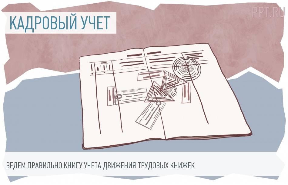 Книга учета движения трудовых книжек: правила заполнения и образец