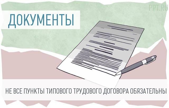 Минтруд: какие пункты можно исключить из типовой формы трудового договора