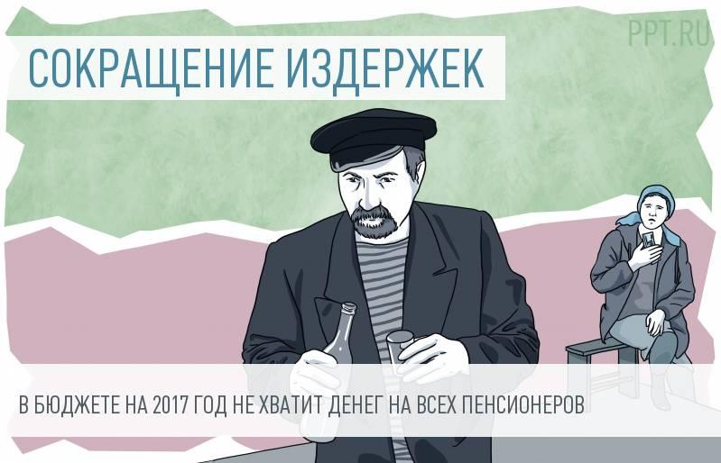Пенсионеров, получающих более полумиллиона рублей в год, лишат пенсий