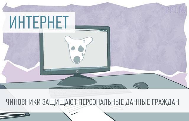 Роскомнадзор запретил без спроса обрабатывать персональные данные пользователей соцсетей