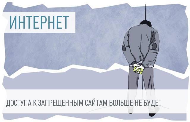 За доступ к запрещенным сайтам операторов связи оштрафуют на 100 тысяч рублей