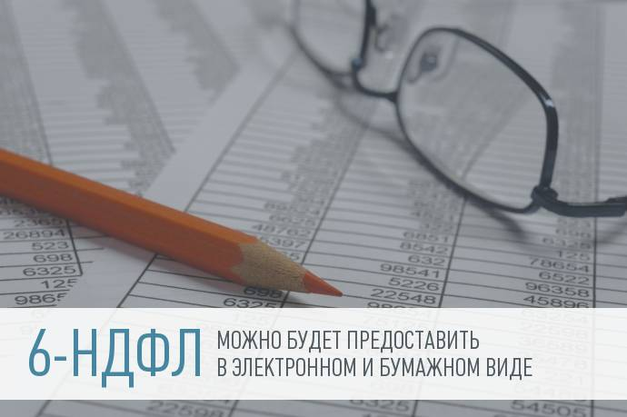6-НДФЛ - так будет называться новая форма расчета для налоговых агентов