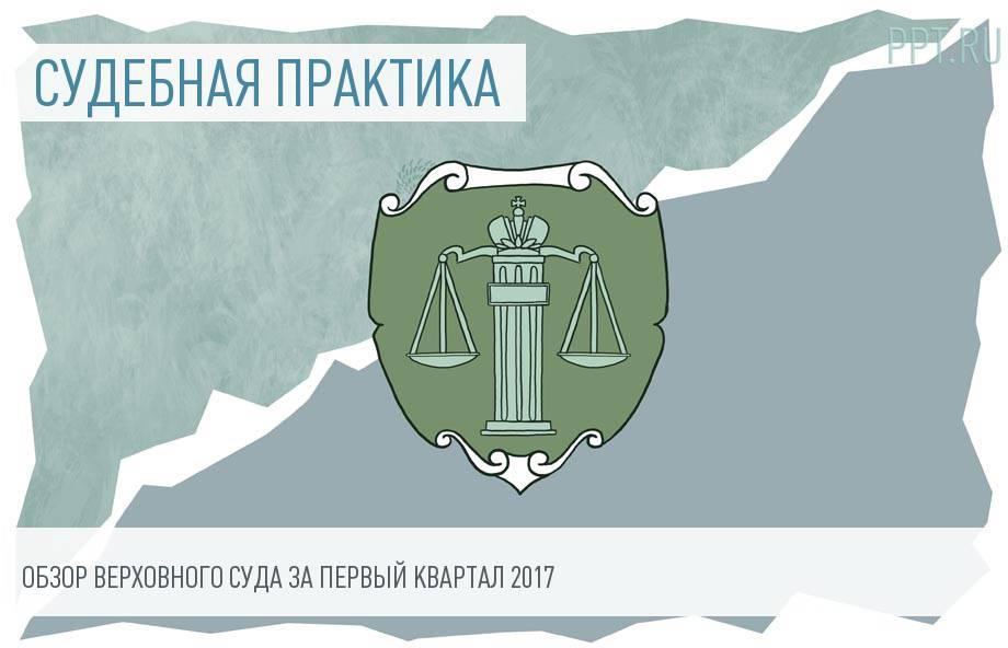 Второй обзор практики Верховного суда за 2017 год