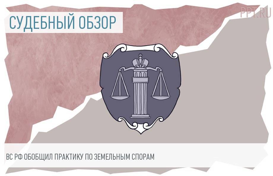 Верховный суд РФ опубликовал обзор по земельным спорам