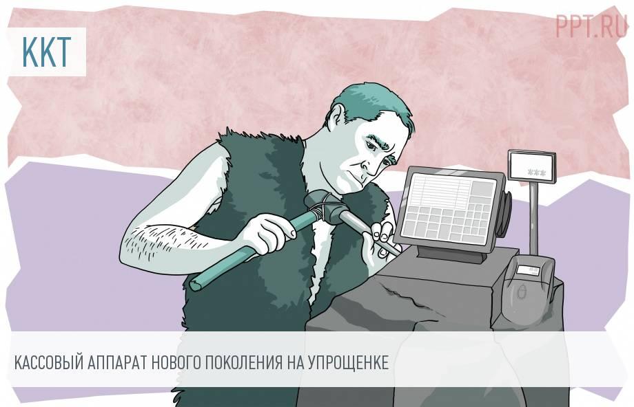 Онлайн-кассы при УСН: особенности применения