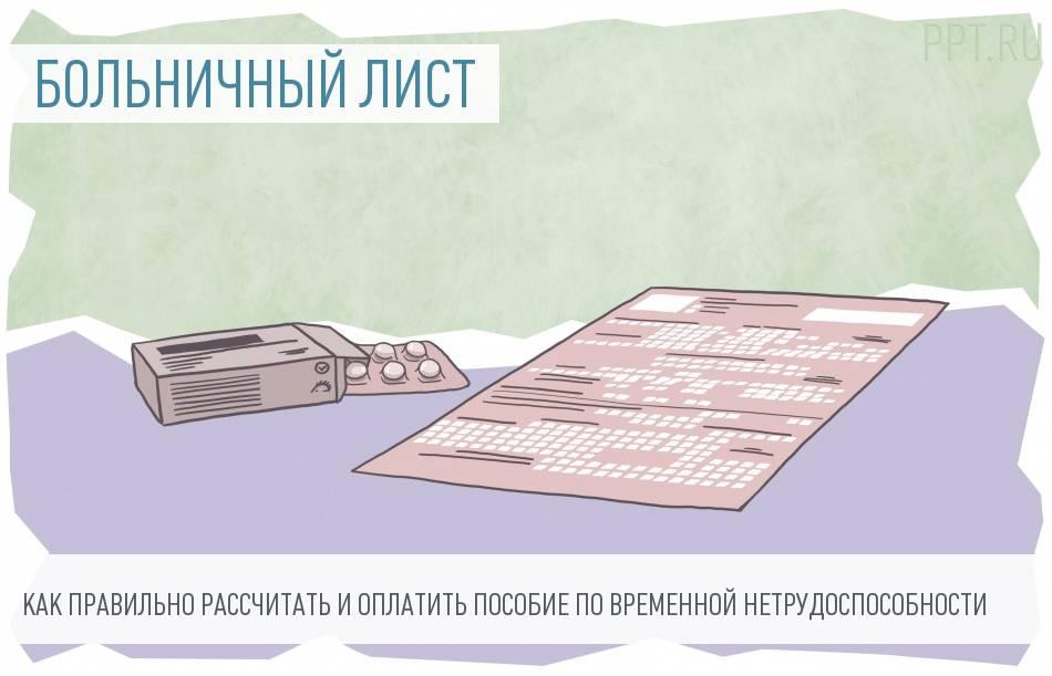 Расчет стажа и порядок оплаты больничных листов