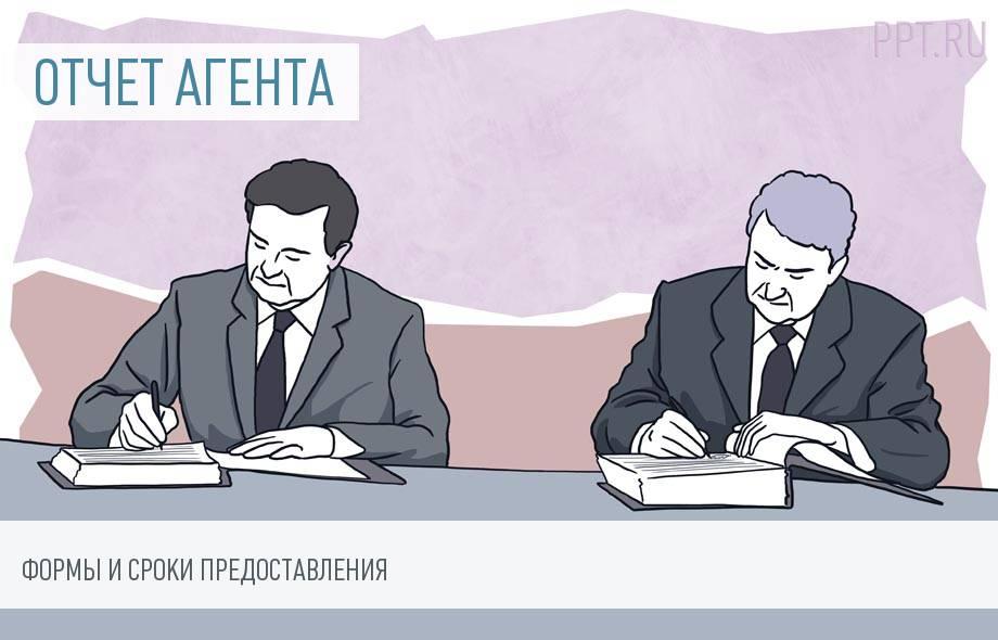 Как агенту отчитаться о выполнении агентского договора