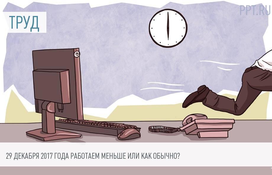 Сокращенный рабочий день 29 декабря: начинаем отмечать Новый год