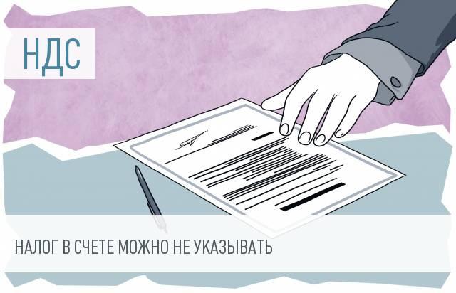 Минфин разрешил выставлять счета-фактуры без НДС