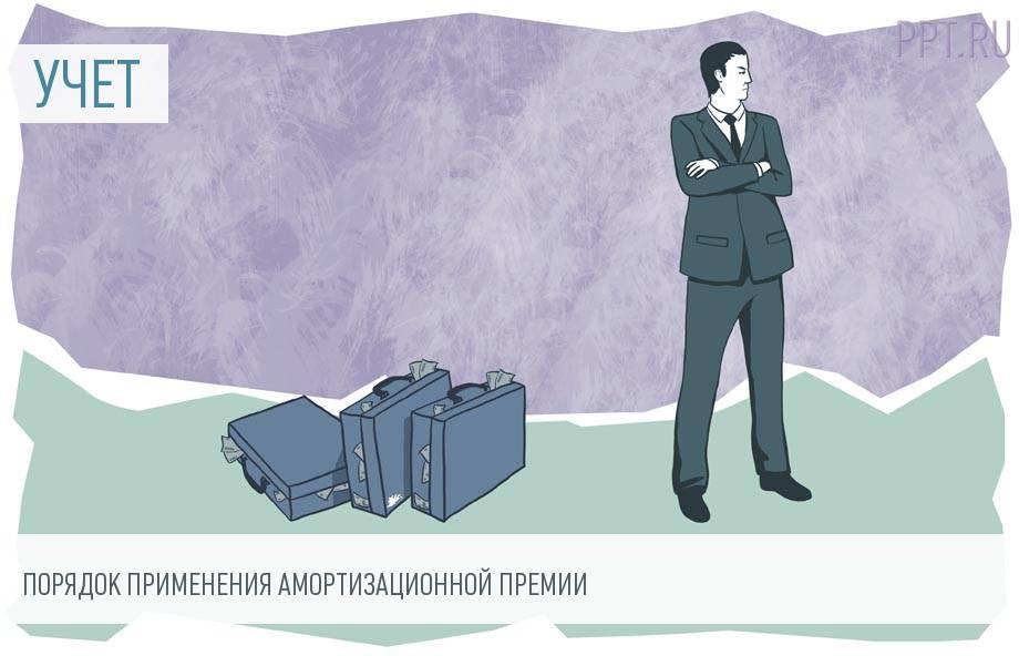 Амортизационная премия в налоговом учете и бухгалтерском учете