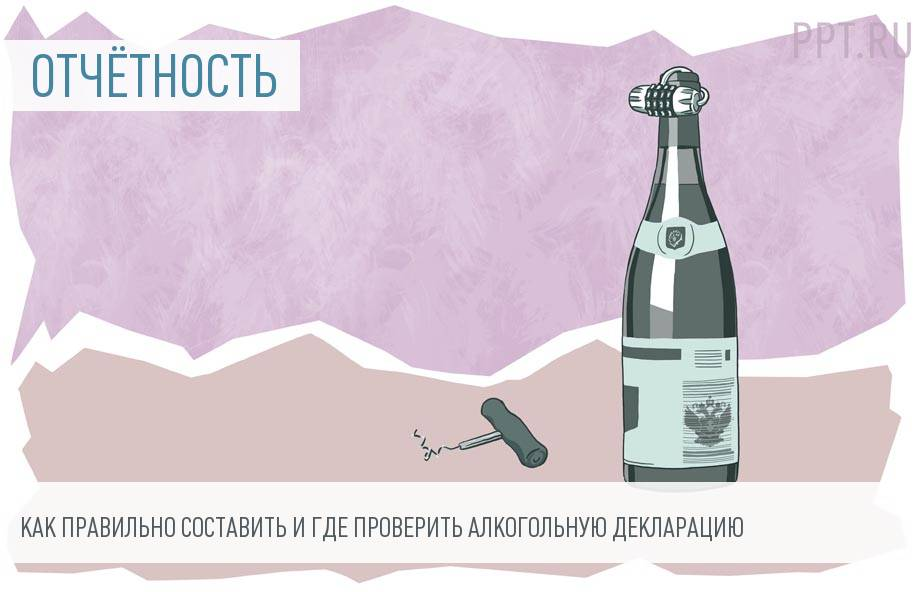 Как заполнить декларацию об объемах алкоголя