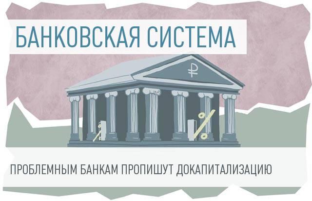 Одобрен новый механизм оздоровления банков