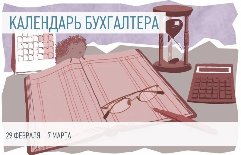 Календарь бухгалтера на 29 февраля – 7 марта