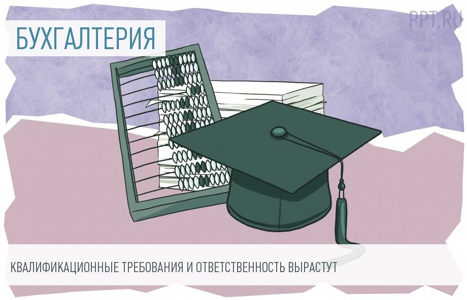 Бухгалтеров выведут на новый уровень: по новому профстандарту больше требований и обязанностей