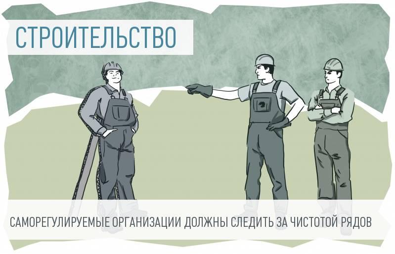 Ростехнадзор рассказал о причинах исключения из СРО