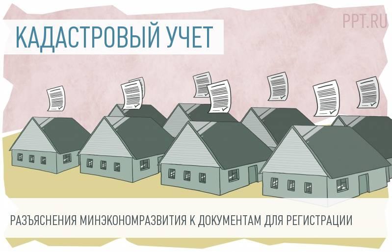 Минэкономразвития разъяснило новый порядок кадастрового учета домов и дач