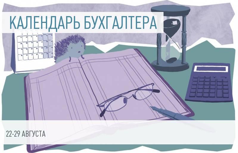 Календарь бухгалтера на 22 – 29 августа