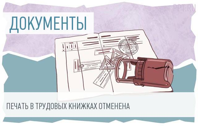В трудовые книжки можно не ставить круглую печать