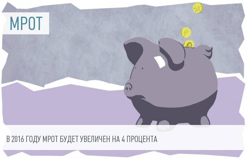 МРОТ в 2016 году увеличат до 6204 рублей