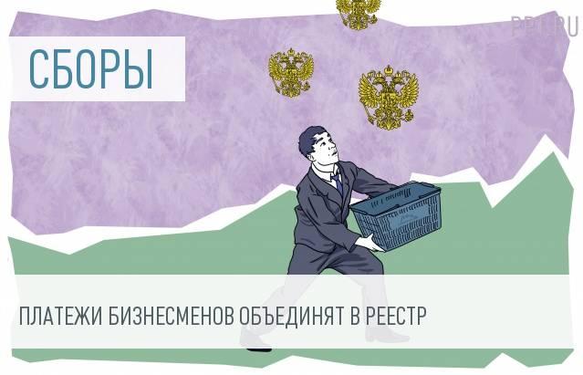 В России появится реестр неналоговых платежей бизнеса