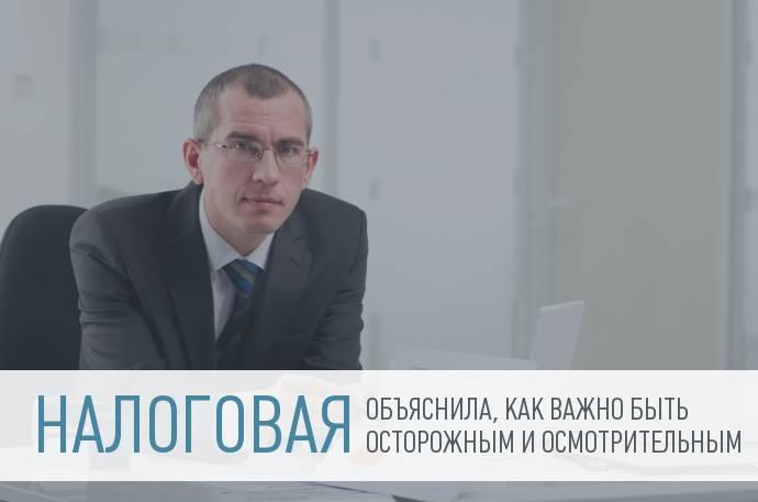ФНС рассказала налогоплательщикам о должной осмотрительности
