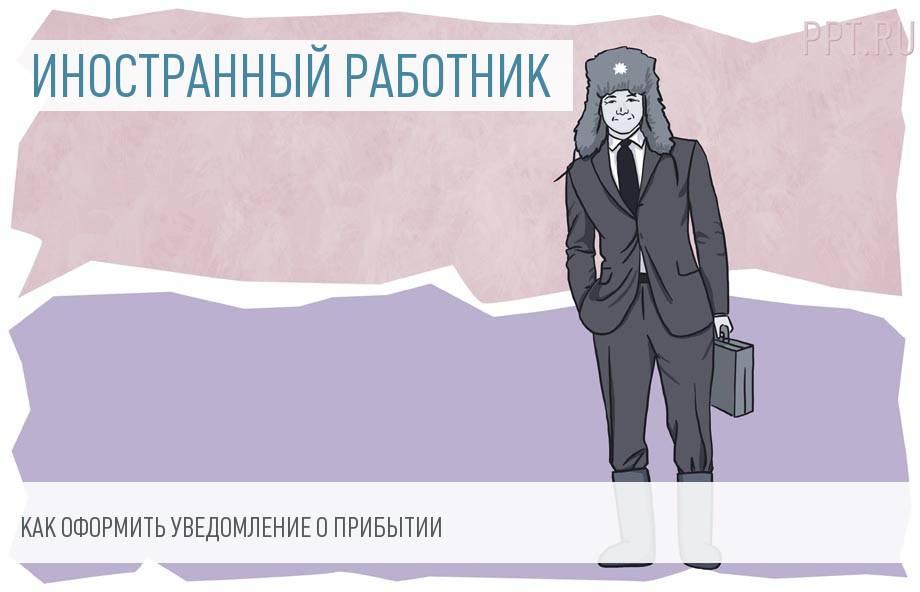 Уведомление о прибытии иностранного гражданина