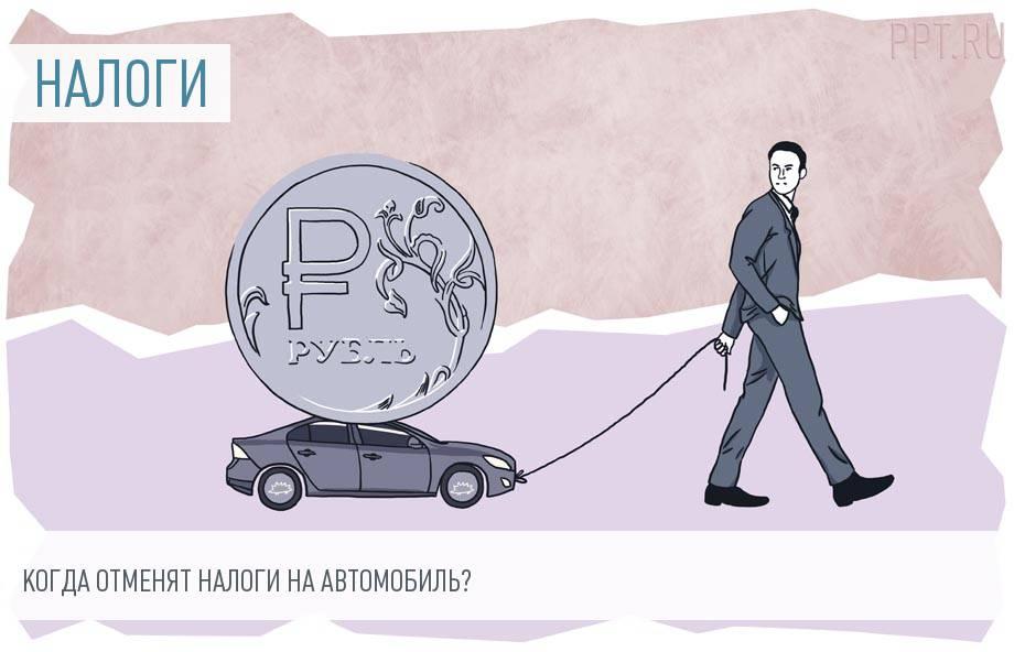 Отмена налога на автомобиль в 2018 году: правда и вымысел