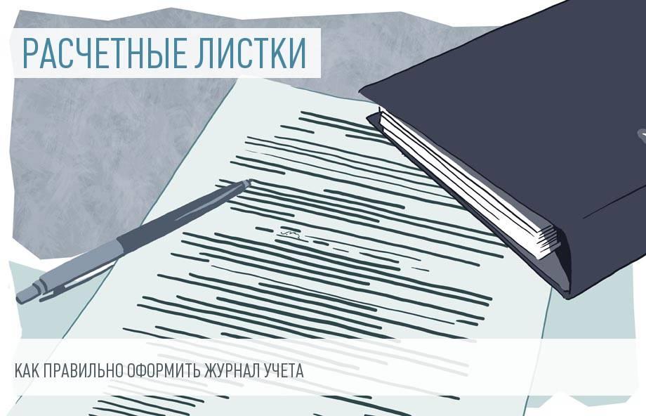 Журнал выдачи расчетных листов: как правильно оформить