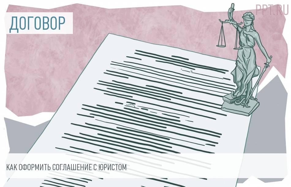 Договор оказания юридических услуг. Составляем правильно